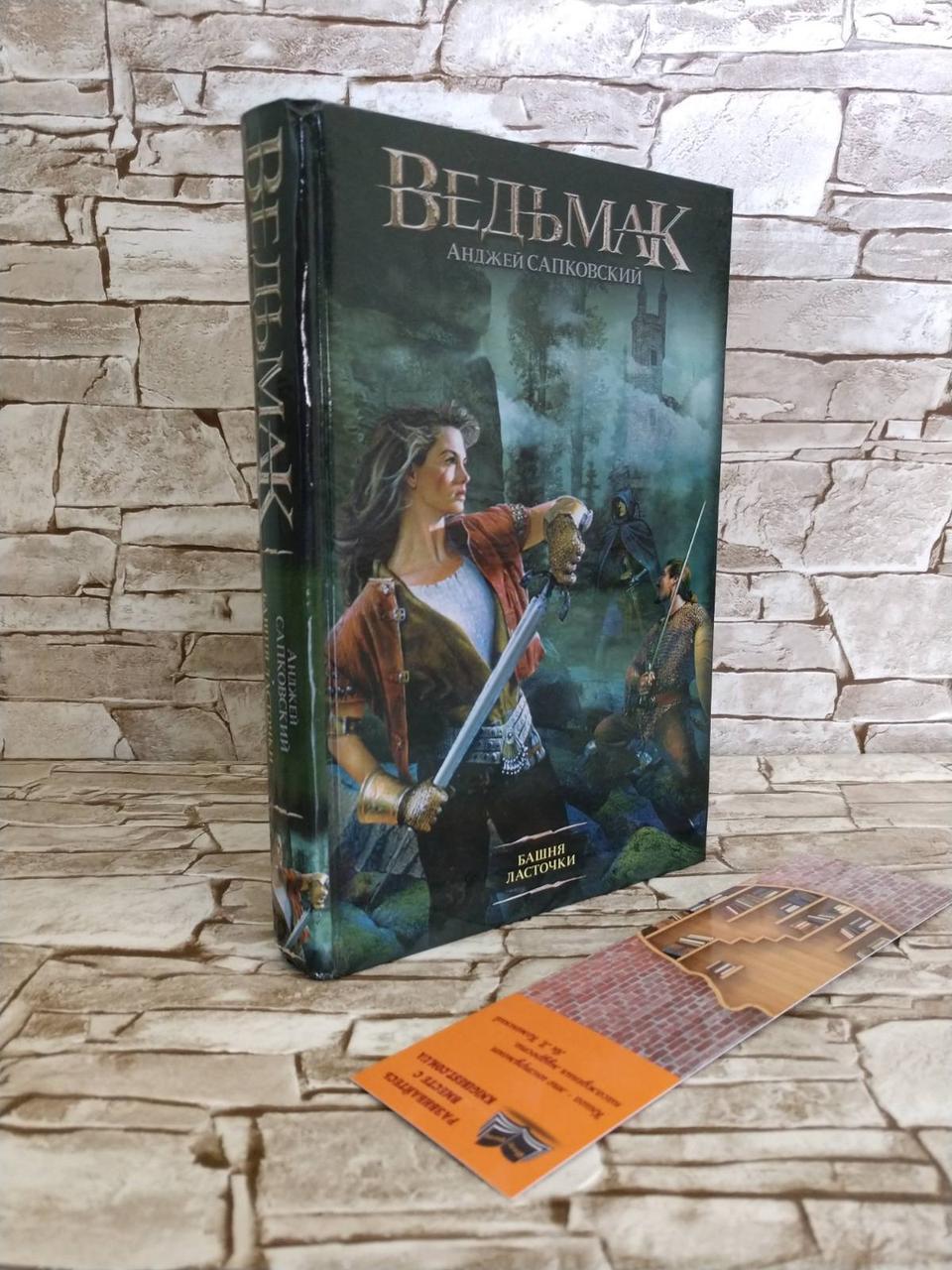 """Книга """"Ведьмак. Башня Ласточки"""" Анджей Сапковский (твердый переплет)"""
