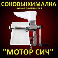 """Соковыжималка ручная алюминиевая """"Мотор Сич"""""""