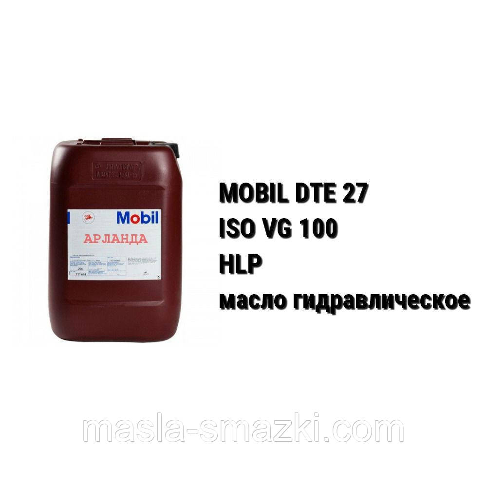 Mobil DTE 27 HLP (ISO VG 100) олива гідравлічна