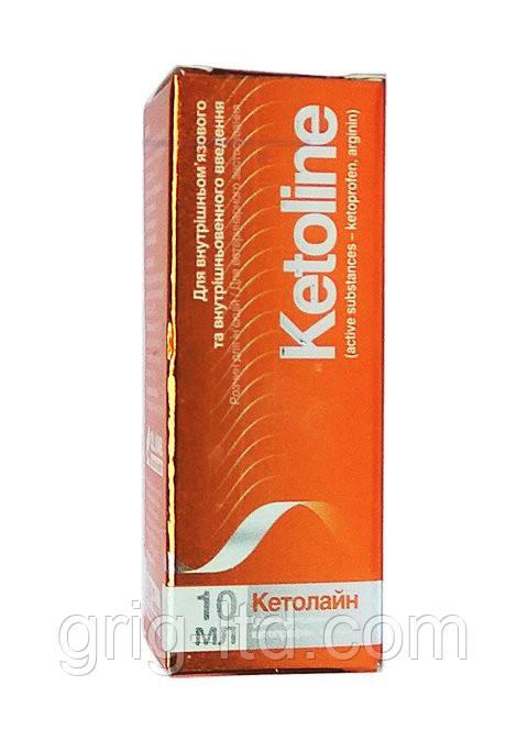 Кетолайн, 10 мл