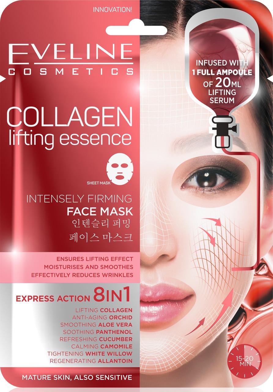 Корейская тканевая маска коллагеновая антивозрастная 8 в1, 1 шт, Eveline Cosmetics, Эвелин