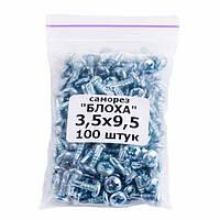 Саморіз клоп для гіпсокартону 3,5х9,5 оцинкована (100шт.)
