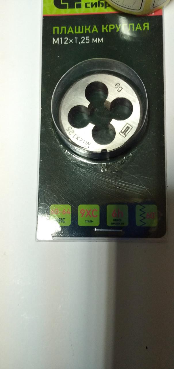 Плашки М12х1,25 сталь 9ХС