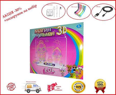 Игровой набор MAGIC DRAWING BOARD С 3D (Магия кульман) ЛОЛ, фото 2