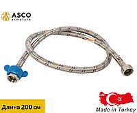 Шланг гибкой подводки 200 см EPDM в металлической оплетке 1/2 ВВ ASCO AS-Flex