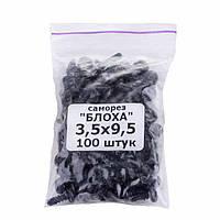 Саморез клоп для гипсокартона 3,5х9,5 фосфатная (100шт.)