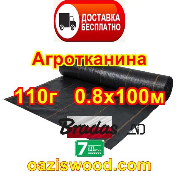Агротканина 0,8 * 100м 110г/м² BRADAS плетена, чорна, щільна. Мульчування грунту на 7-10 років