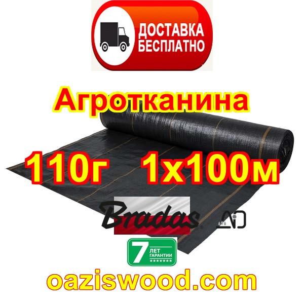 Агротканина 1 * 100м 110г/м² BRADAS плетена, чорна, щільна. Мульчування грунту на 7-10 років