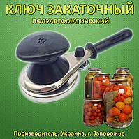 Машинка закаточная Запорожье полуавтомат (цинк) . Оригинал