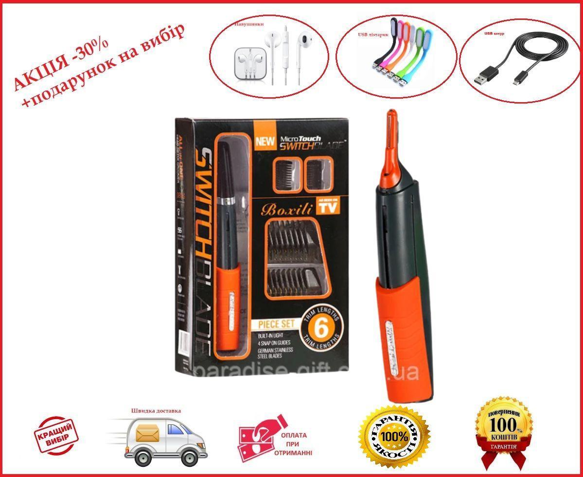 Машинка для стрижки, триммер Micro Touch switchBlade