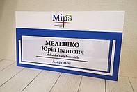 Табличка кабінетна з Вашим логотипом та карманом для змінної інформації