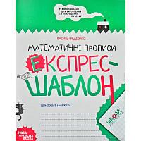 «Математичні прописи. Експрес-шаблон.»  Василь Федієнко.