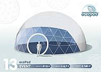 Event ecoPod 13 Геокупол/Шатер/Сферический шатер