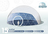 Event ecoPod 15 Геокупол/Шатер/Сферический шатер