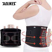 Пояс Aolikes Универсальный ортопедический корсет с ребрами жесткости +3 аппликатора