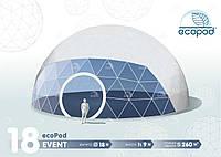 Event ecoPod 18 Геокупол/Шатер/Сферический шатер