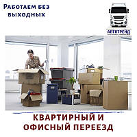 Квартирний і офісний переїзд в Хмельницьку та області