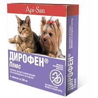 Таблетки Api-San Дирофен Плюс против глистов для собак и кошек, 6 таблеток