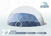 Event ecoPod 27 Геокупол/Шатер/Сферический шатер