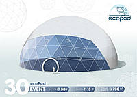 Event ecoPod 30 Геокупол/Шатер/Сферический шатер