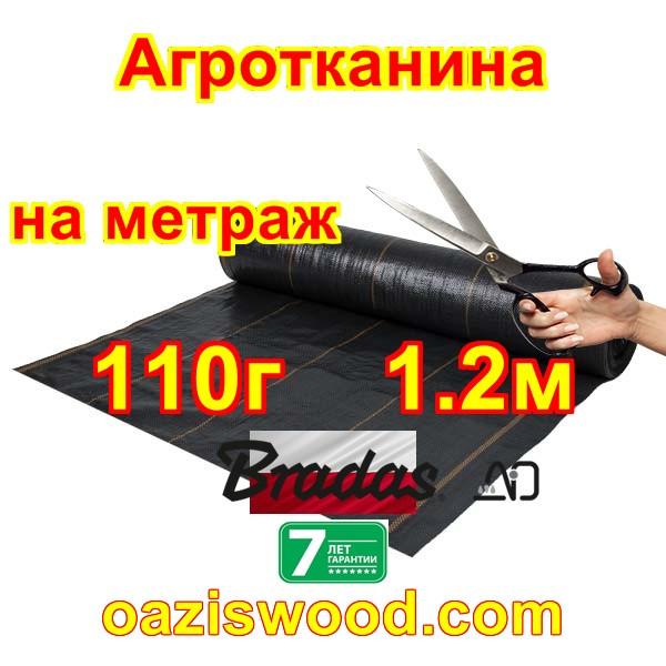 Агротканина 1.2м * довжина на метраж 110г/м² BRADAS плетена, чорна, щільна. Мульчування грунту на 7-10 років