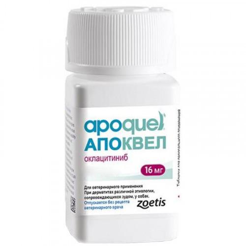 Таблетки Zoetis Апоквель 16 мг против зуда для собак, поштучно