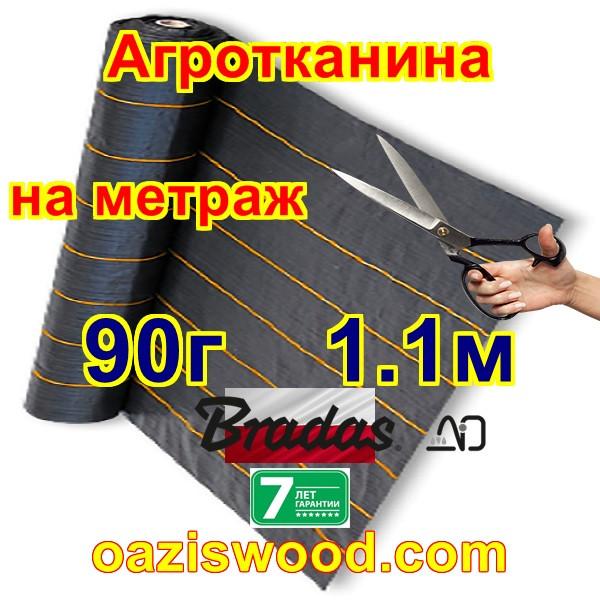 Агротканина 1.1м * довжина на метраж 90г/м² BRADAS плетена, чорна, щільна. Мульчування грунту на 7-10 років