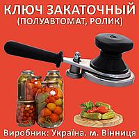 """Машинка закаточная """"Винница"""" ролик (полуавтомат)"""