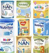 Детские сухие молочные СМЕСИ