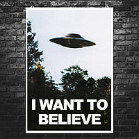 "Постер ""X-Files. I want to believe"". Секретные материалы, НЛО, UFO. Размер 60x42см (A2). Глянцевая бумага"