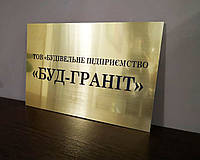Табличка кабінетна з гравіруванням 20 х 30 см, фото 1