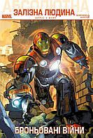Комікс Абсолютна Залізна Людина: Броньовані війни