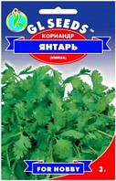 Семена пряные  Кориандр Янтарь