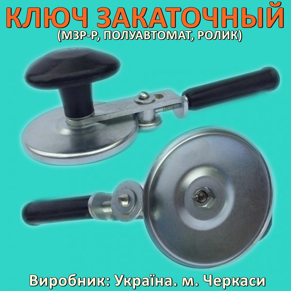 Машинка закаточная ручная МЗР-Р (ролик) . Оригинал - фото 1