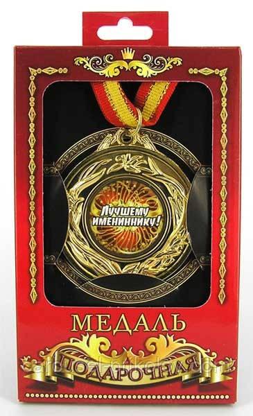 Медаль подарункова Краще іменинникові