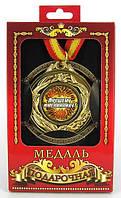 Медаль подарочная Лучшему имениннику