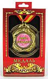 Медаль подарункова Краще іменинникові, фото 2