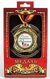 Медаль подарункова Краще іменинникові, фото 3