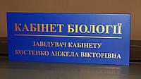 Табличка кабінетна синя + золото