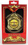 Медаль подарункова Краще іменинникові, фото 4