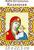 Пр. Св. Богородица  Казанская