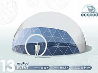 Event ecoPod 13, фото 1
