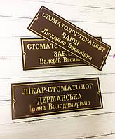 Табличка кабінетна коричневий + золото