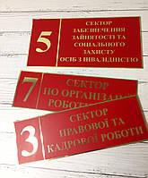 Табличка кабінетна червоний + золото