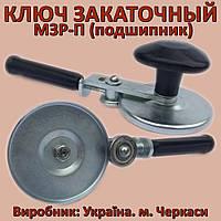 Машинка закаточная ручная МЗР-П (подшипник) . Оригинал