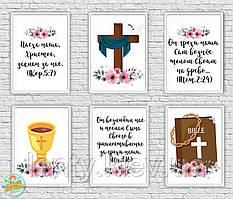 """Набор Постеров Христианских """"Символы Пасхи""""  (15 см х 20 см 6 шт)"""