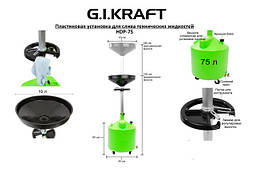 Установка для зливу масла пластикова (75 л) G. I. KRAFT HDP-75, фото 2