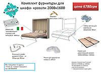 Комплект для шкаф- кровати двухспальной