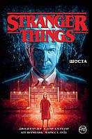 Stranger Things. Книга 2. Шоста