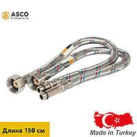 """Шланг гибкой подводки для смесителя 150 см ASCO EPDM в металл.оплетке пара М10*1/2"""" AS-Flex"""